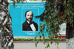 C праздничных плакатов Гончаров томно посматривает на сегодняшних ульяновцев. Такое впечатление, что уж он-то к собственному юбилею отношения не имеет