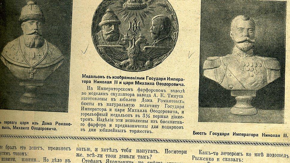 Фарфоровые Михаил Федорович и Николай II — одно лицо