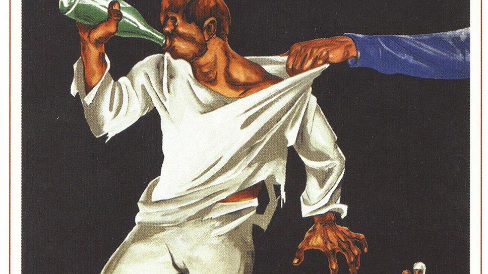 Борьба с пьянством среди рабочих была такой же любимой карикатуристами темой, как и холодная война
