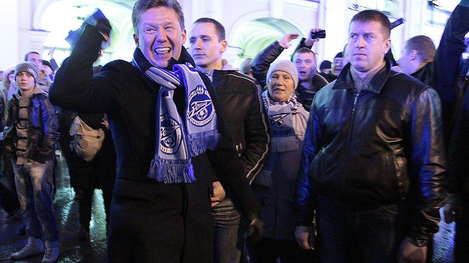Алексей Миллер — искренний фанат клуба и щедрый спонсор