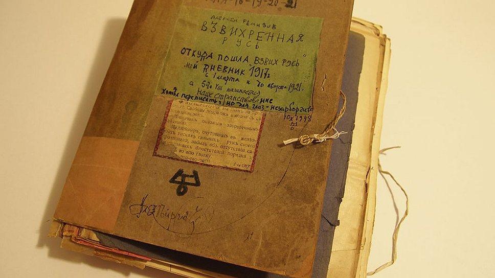 """Папка с рукописью книги """"Взвихренная Русь"""". 1948 год"""