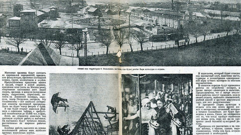 Планировку первого в СССР парка культуры и отдыха создавал архитектор-авангардист Константин Мельников. Официальная церемония открытия ЦПКиО состоялась 12 августа 1928 года, когда в район провели новую трамвайную линию