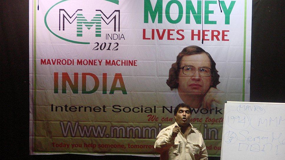 Мошенниками Индию удивить трудно. Но нашим людям это удалось