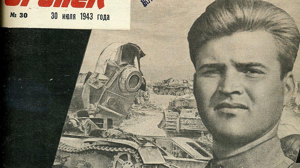 На обложке: командир экипажа КВ-1 гвардии старшина Аким Евдокимович Лысоконь, уничтоживший в сражении под деревней Медынцево 4 немецких танка. В марте 44-го старшина Лысоконь погиб в боях под Псковом, его останки будут найдены только в 2002 году