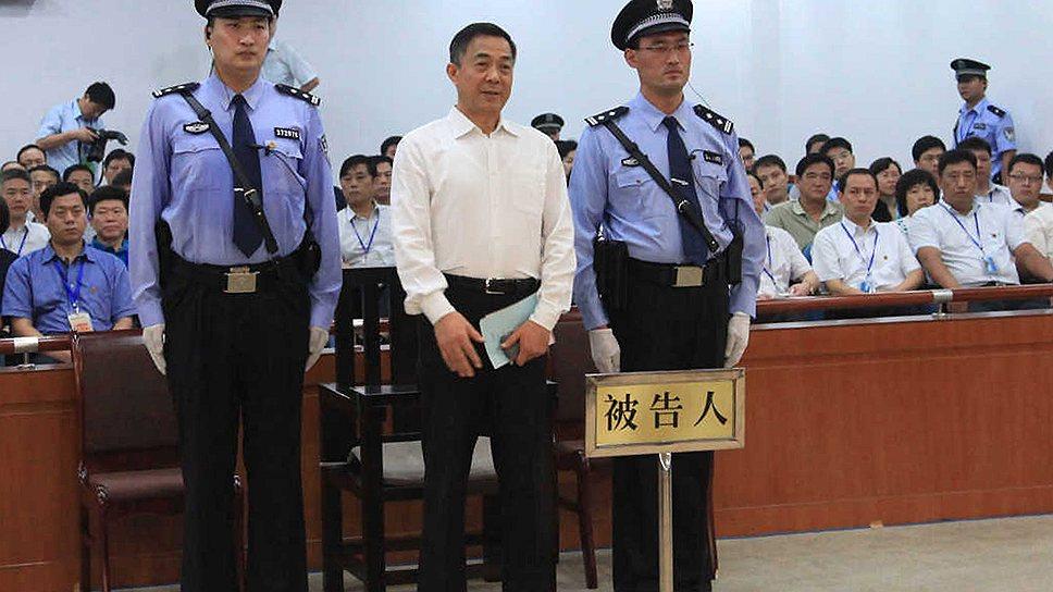 Бо Силай: из членов политбюро — в пожизненный застенок