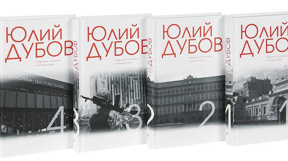 Юлий Дубов создал летопись русского капитализма