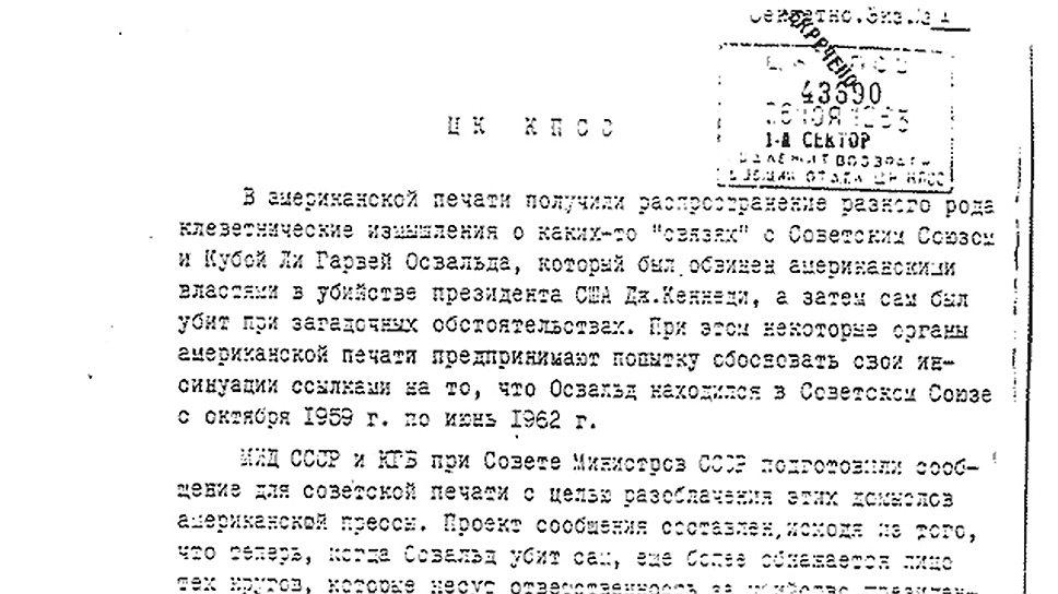Проект постановления ЦК КПСС от 25 ноября 1963 года