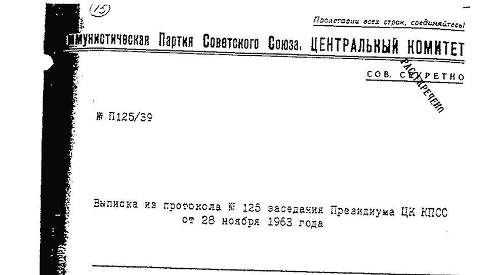 ЦК КПСС одобрил действия Микояна во время служебной командировки в США