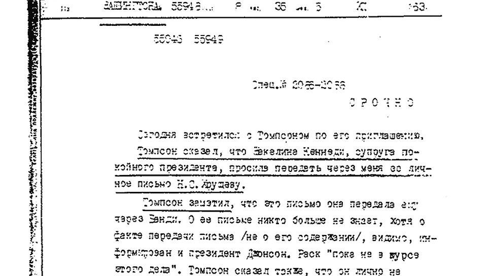 Донесения посла в США Анатолия Добрынина