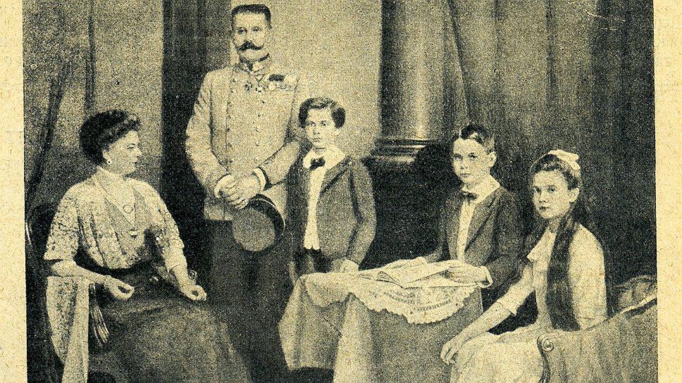 Покойный эрцгерцог Фердинанд с женой и детьми