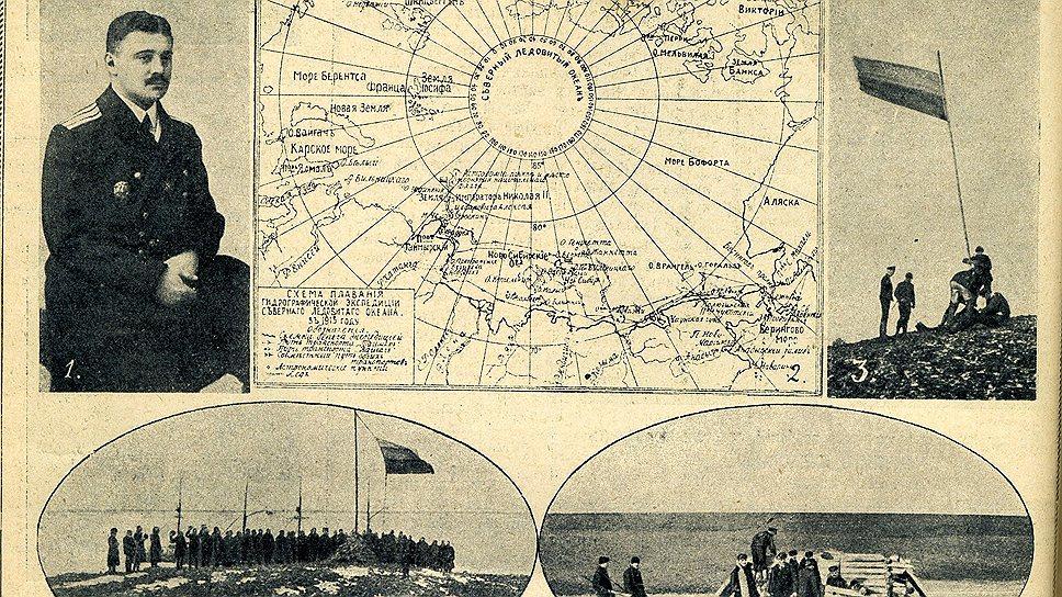 """Экспедиция на Северный полюс открыла архипелаг, названный """"Земля Императора Николая II"""" (сейчас Северная Земля)"""