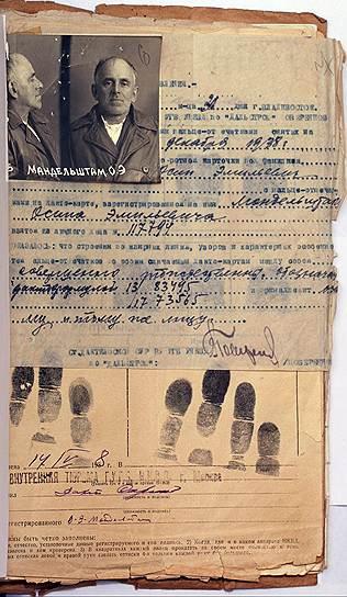 Тюремно-лагерное дело Осипа Мандельштама с фотографией и отпечатками пальцев. 1938 год