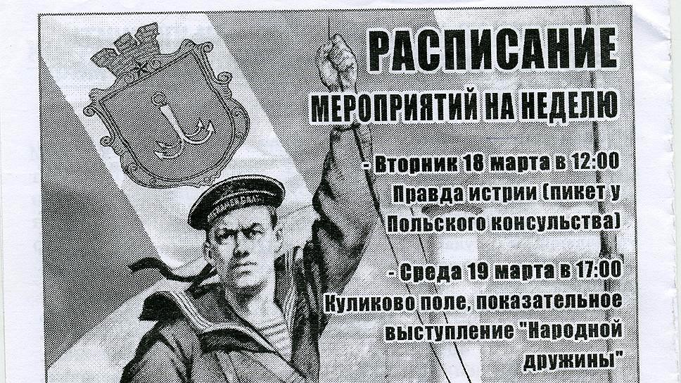 Активисты русской Одессы считают, что обороняют ее, как матросы Великой Отечественной. В городе, правда, есть и прямо противоположное мнение