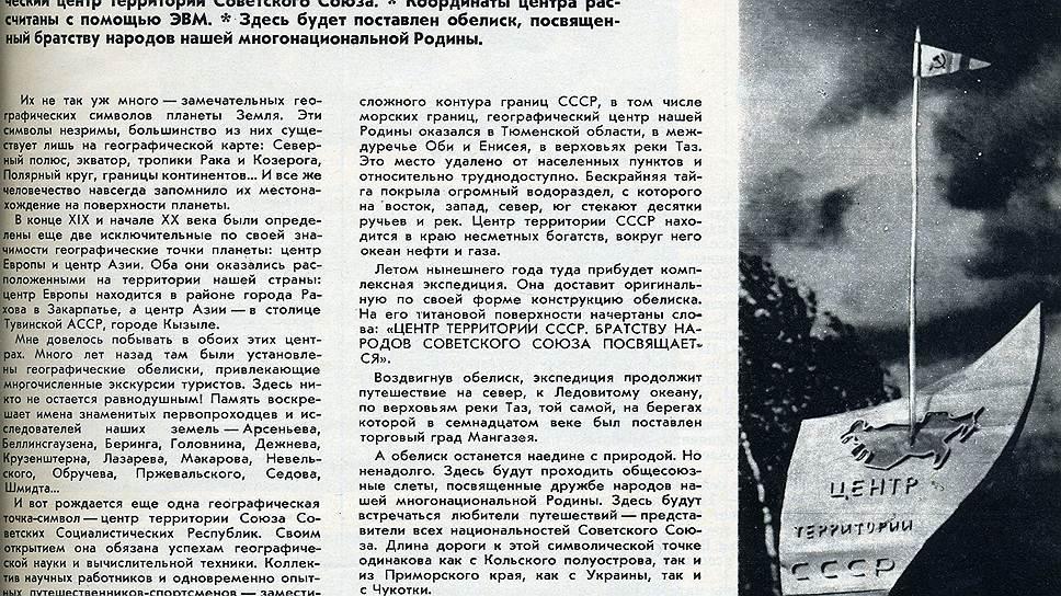 Обелиск в самом центре территории СССР так и не был установлен