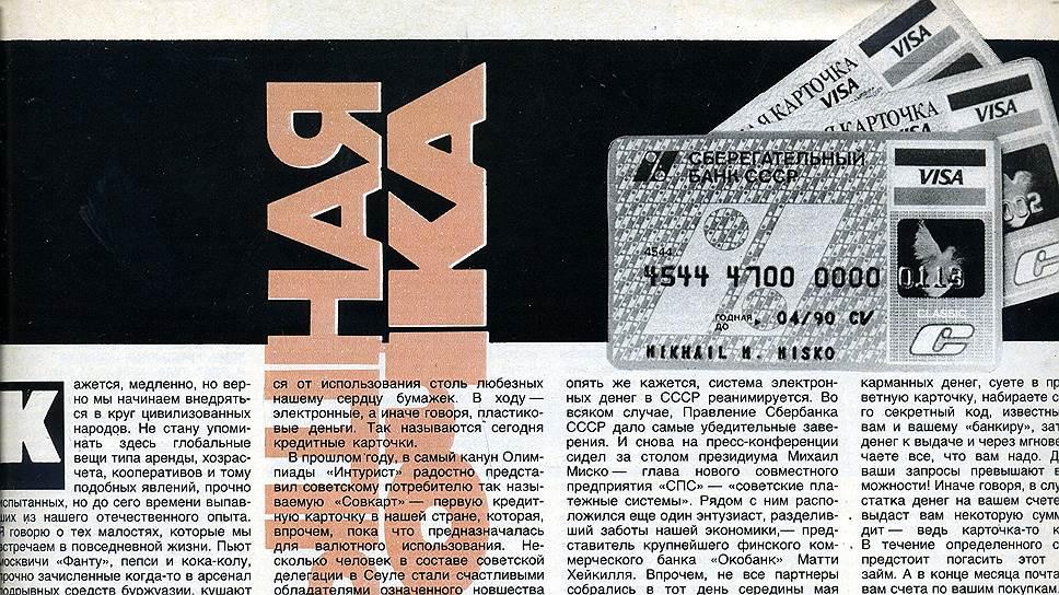 """О том, как выглядят кредитные карты, советские люди узнали из публикации в """"Огоньке"""""""
