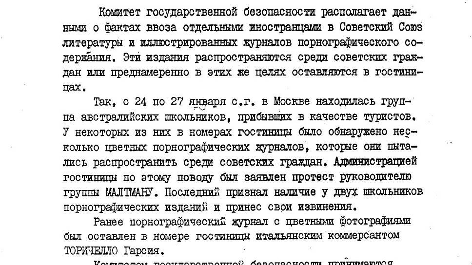 Сначала посол Андропов давал рекомендации, как освещать жизнь в Венгрии. Потом приложил руку к подавлению венгерского восстания