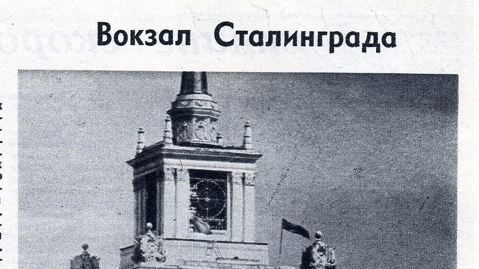 Новый вокзал стал символом возрождения Сталинграда после войны. И хотя город уже больше полувека как Волгоград, след прошлого сохраняется в его архитектуре