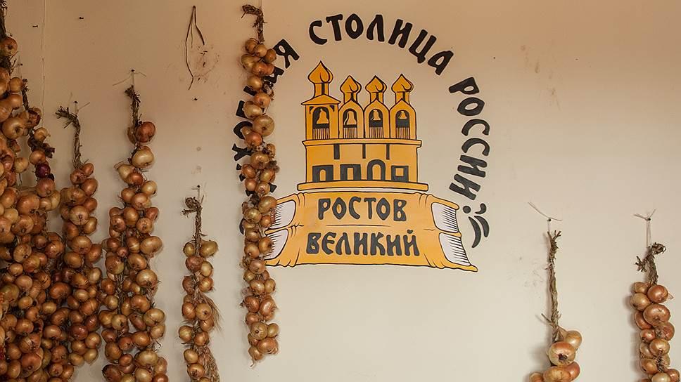 """А самый известный бренд Ростова это лук, который здесь в XVIII веке научились выращивать """"по голландской технологии"""". Технология, как уверяют, жива"""