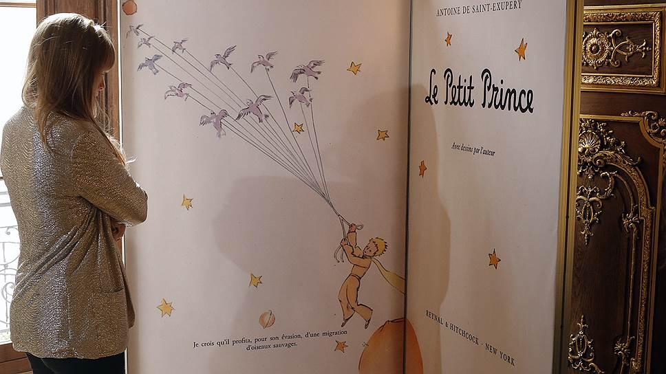 """""""Маленький принц"""" на самом деле большая и серьезная книга"""