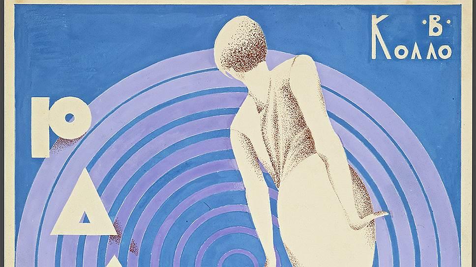 """С. Попов. Обложка нотного издания """"Радио. Эксцентрический танец"""". 1929 год"""