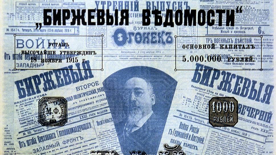 """В 1917 году тираж """"Биржевых ведомостей"""" составлял 120 тысяч экземпляров"""