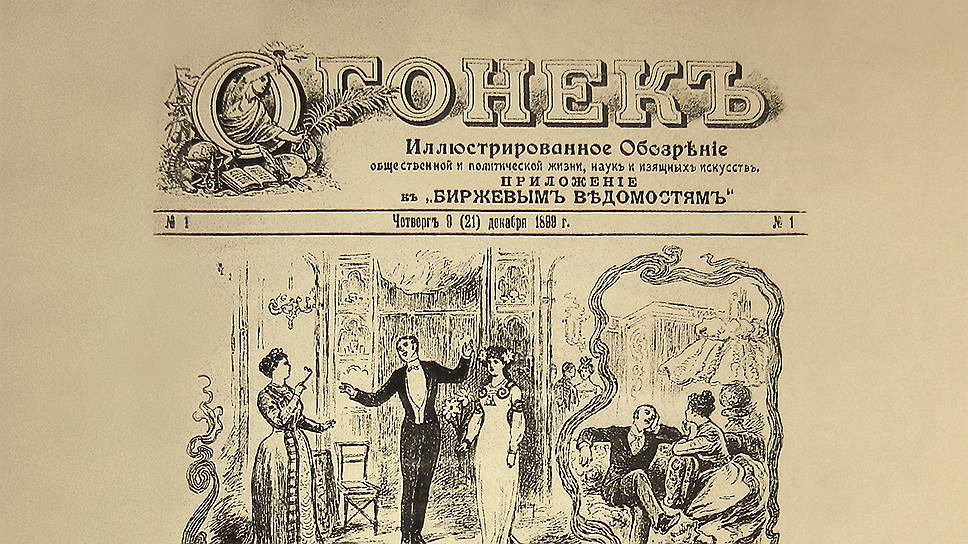 """Так выглядел самый первый номер """"Огонька"""" за 9 декабря 1899 года"""