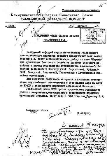 Затем долго секретил историю партии, предписывая, кого допускать к архивам, а кого нет