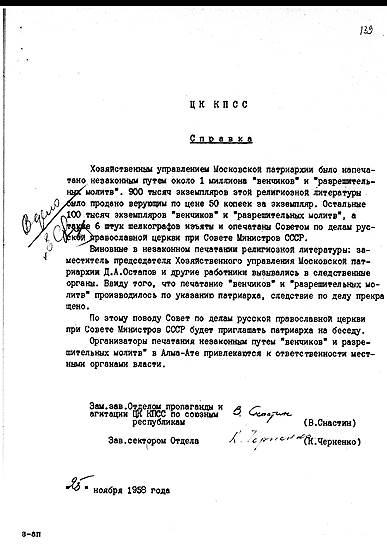 А вот партархивы говорят о нем куда больше. В 1950-е К.У. Черненко, оказывается, наставлял на путь истинный патриарха