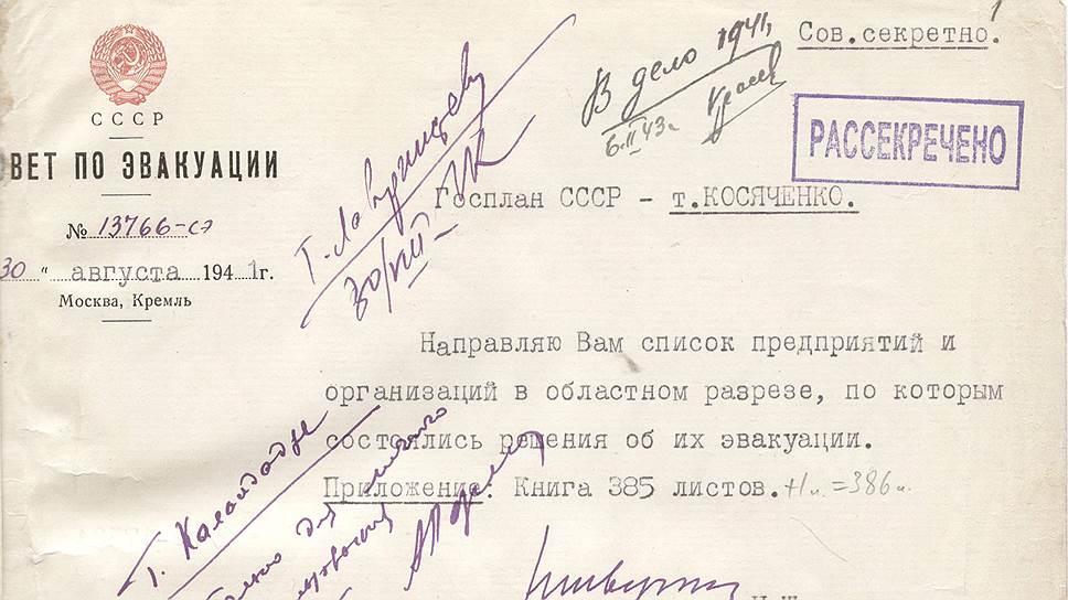 Титульная страница плана эвакуации от 30 августа 1941 года