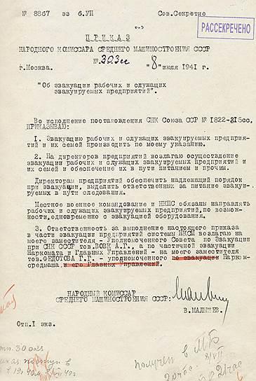 Приказ об эвакуации от 8 июля 1941 года