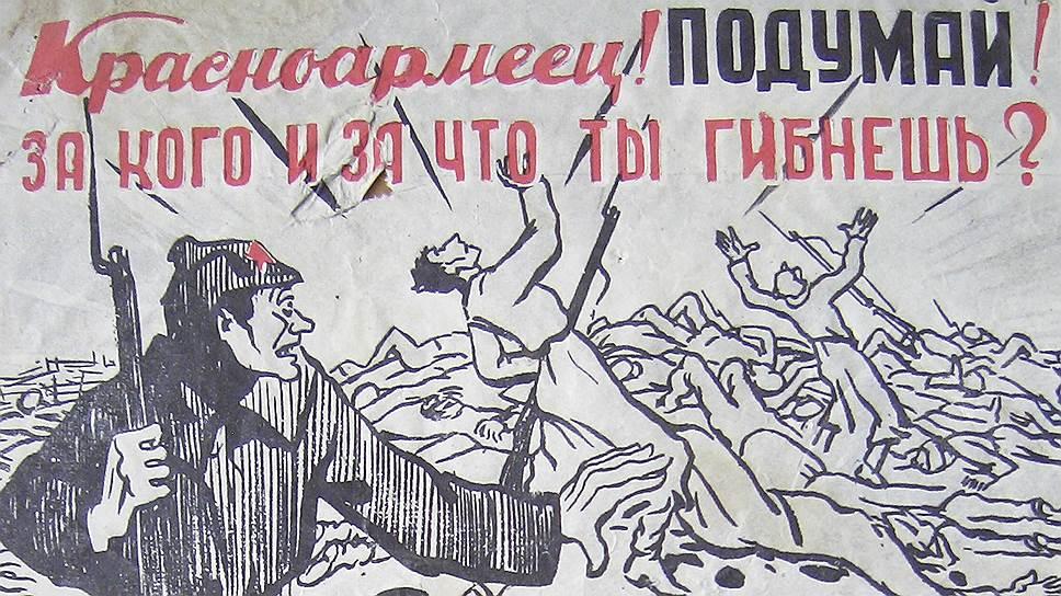 Вражеские листовки времен Великой Отечественной, которые противник сбрасывал красноармейцам, в наших архивах до сих пор засекречены