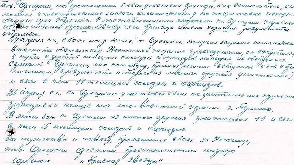 Представление сержанта Бориса Орешкина к ордену Красной Звезды