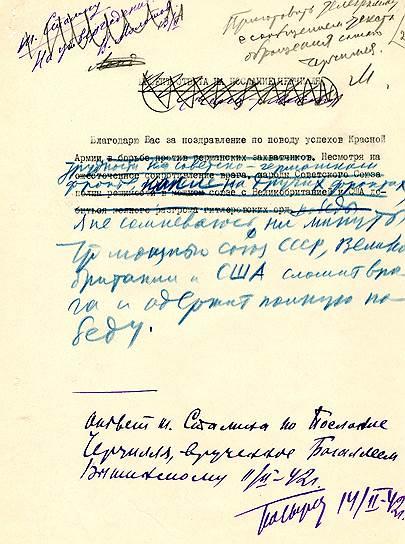 Правка Сталина на послании от 14 февраля 1942-го: он благодарит Черчилля за поздравления по поводу успехов Красной армии