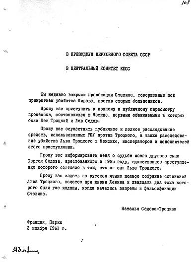 Письмо вдовы Троцкого Натальи Седовой с просьбой расследовать убийство мужа