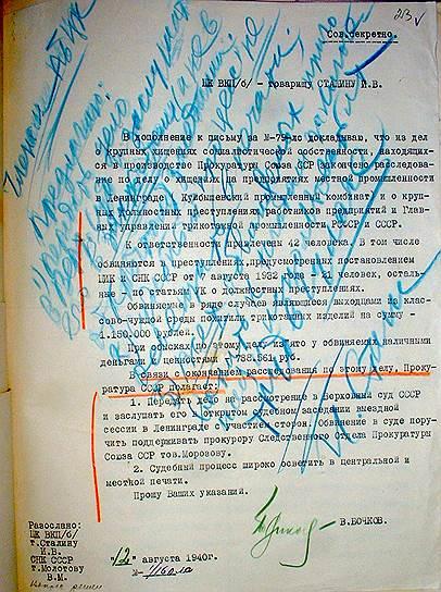 Резолюция Сталина на документе о хищениях социалистической собственности выходцами из классово чуждой среды. По делу проходили 42 человека