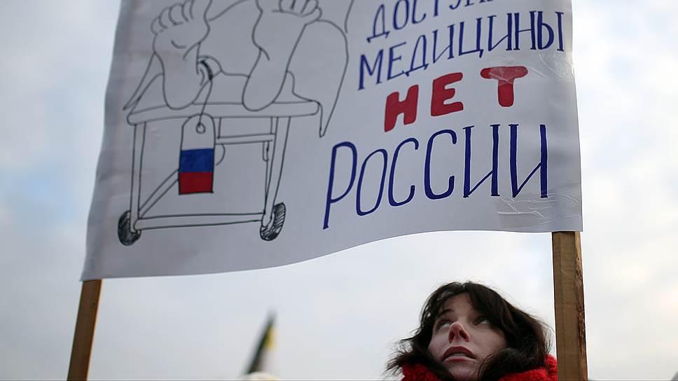 Реформа заставила выйти на митинги врачей, считавшихся самой терпеливой частью общества, почти во всех регионах России