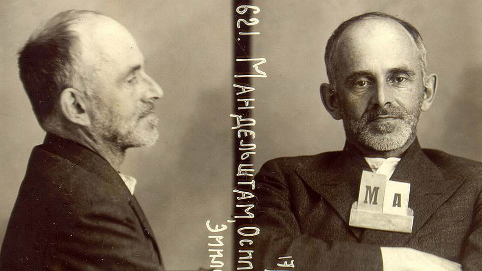Как Осип Мандельштам не стал советским писателем