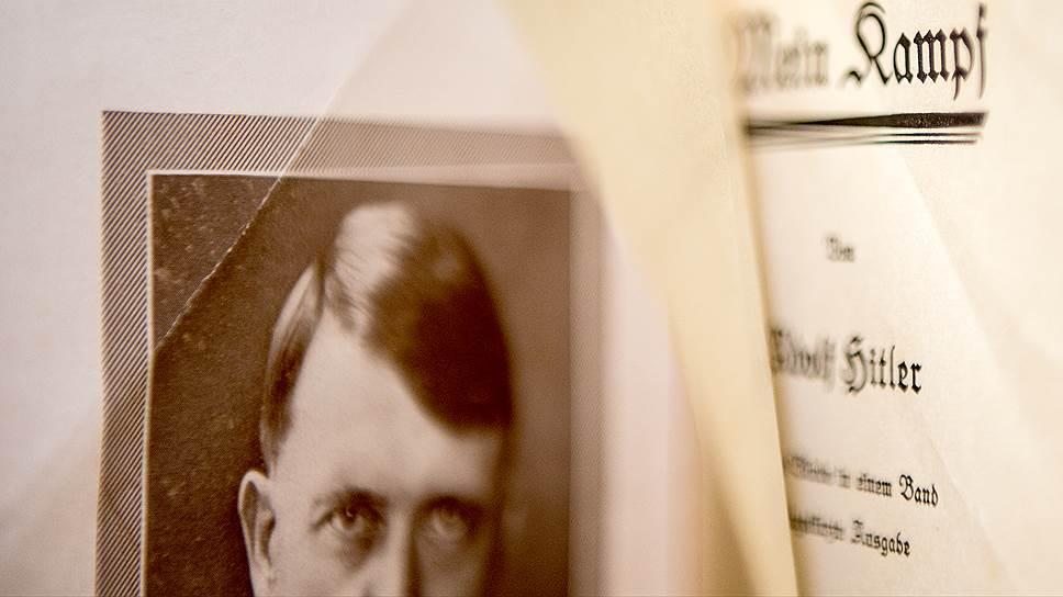 """Книга """"Майн кампф"""" Адольфа Гитлера перестала быть библиографической редкостью в Германии"""