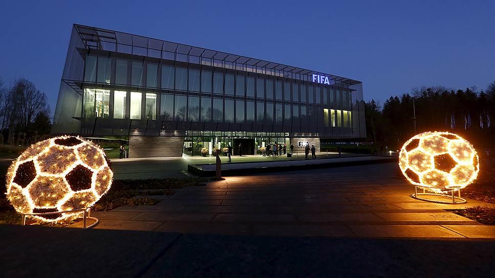 Штаб-квартира ФИФА в Цюрихе ждет нового хозяина