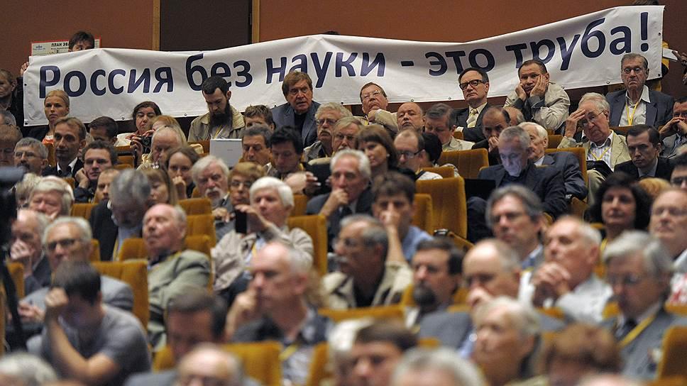 Протесты ученых реформу не остановили. Осталось понять: какой будет в России наука после нее?