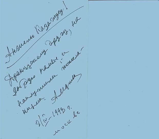 Фотопортрет Маресьева с дарственной надписью на обороте — реликвия в семье Казажуса, напоминающая о встрече с кумиром