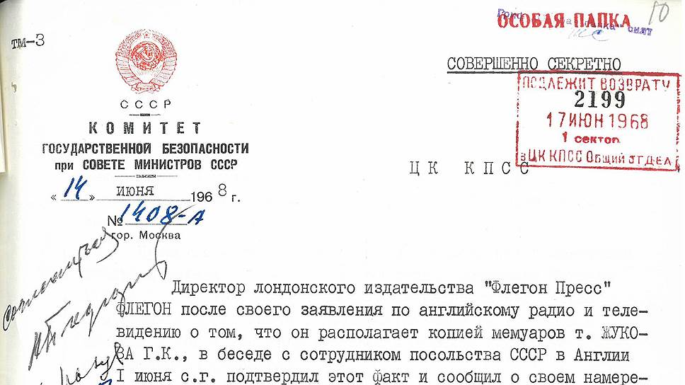 """Докладная КГБ, после которой было форсировано редактирование """"товарищами"""" мемуаров Жукова"""