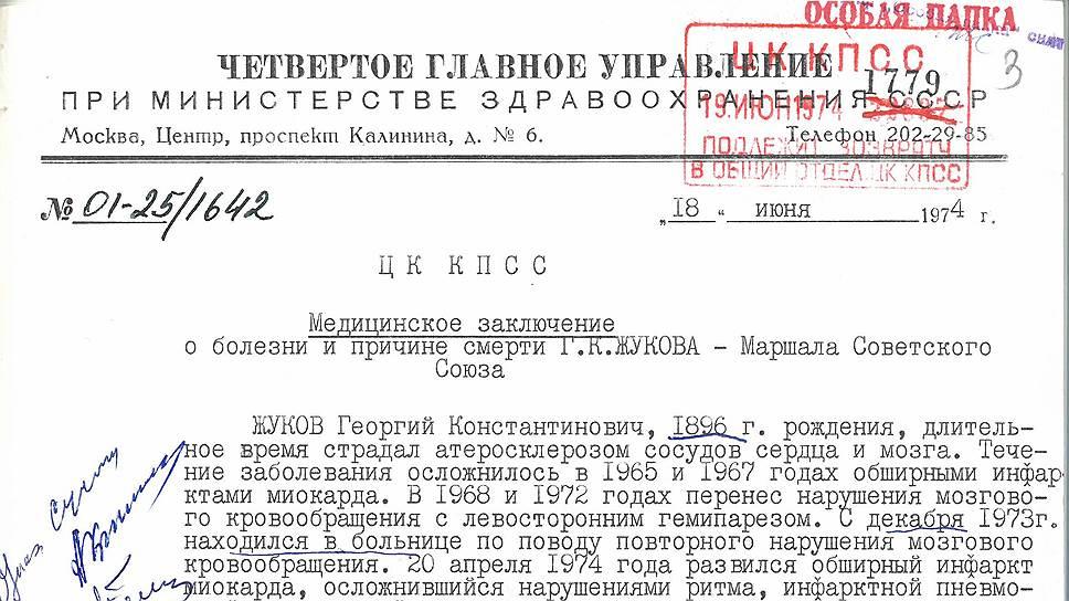 """Этот документ 42 года числился секретным — о причинах смерти маршала знали только партийные """"генералы"""""""