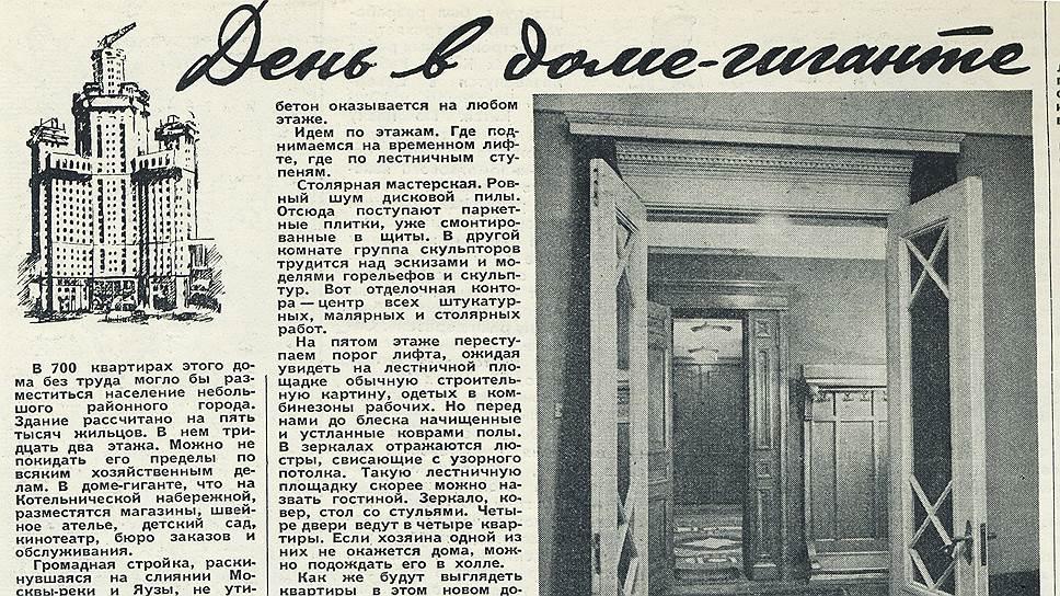 """В 1951 году """"Огонек"""" рассказывал об одной из """"сталинских высоток"""" — доме на Котельнической набережной, где были созданы особые бытовые условия для особенных советских граждан"""