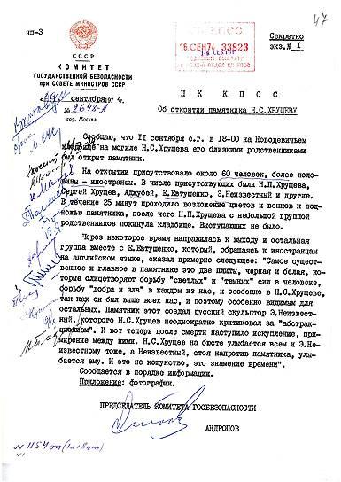 Отчет Андропова об открытии памятника Хрущеву с элементами доноса на поэта Евгения Евтушенко