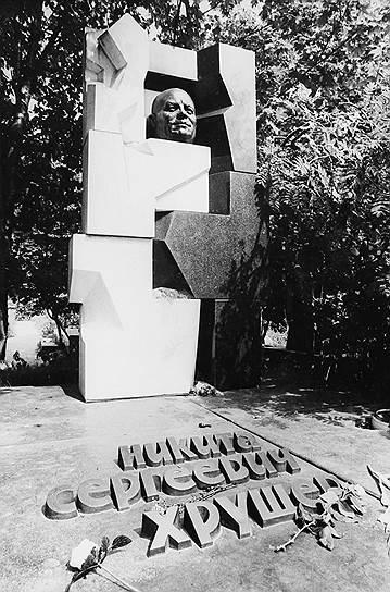 Надгробный памятник Хрущеву стал вызовом партийной верхушке