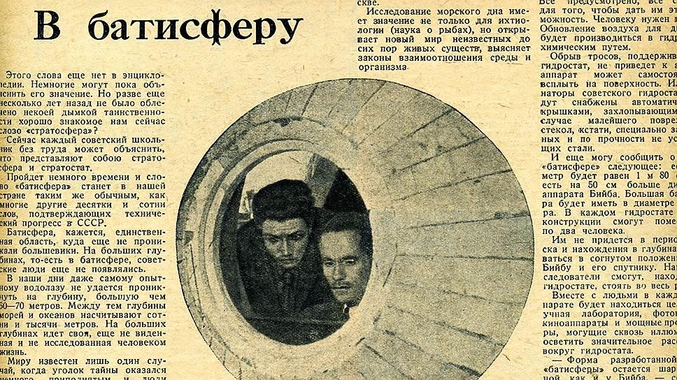 """В 1937 году """"Огонек"""" писал о первом советском гидростате. Его прототипом был американский аппарат, о котором отечественные инженеры знали лишь по двум фотоснимкам"""