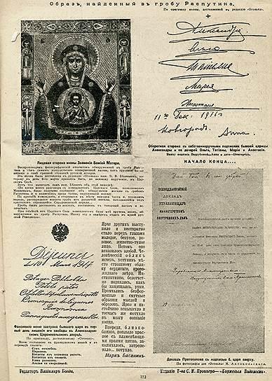 """Икона Божией Матери """"Знамение"""", извлеченная из могилы Распутина"""