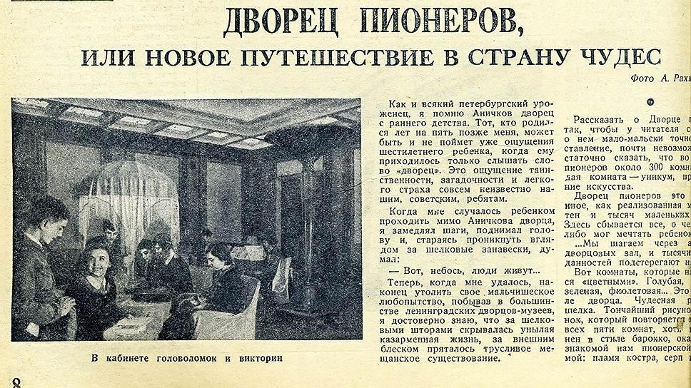 """В 1937 году """"Огонек"""" рассказывал о Дворце пионеров, открытом в Аничковом дворце, бывшей императорской резиденции, где в залах разместились научные лаборатории и игровые комнаты"""