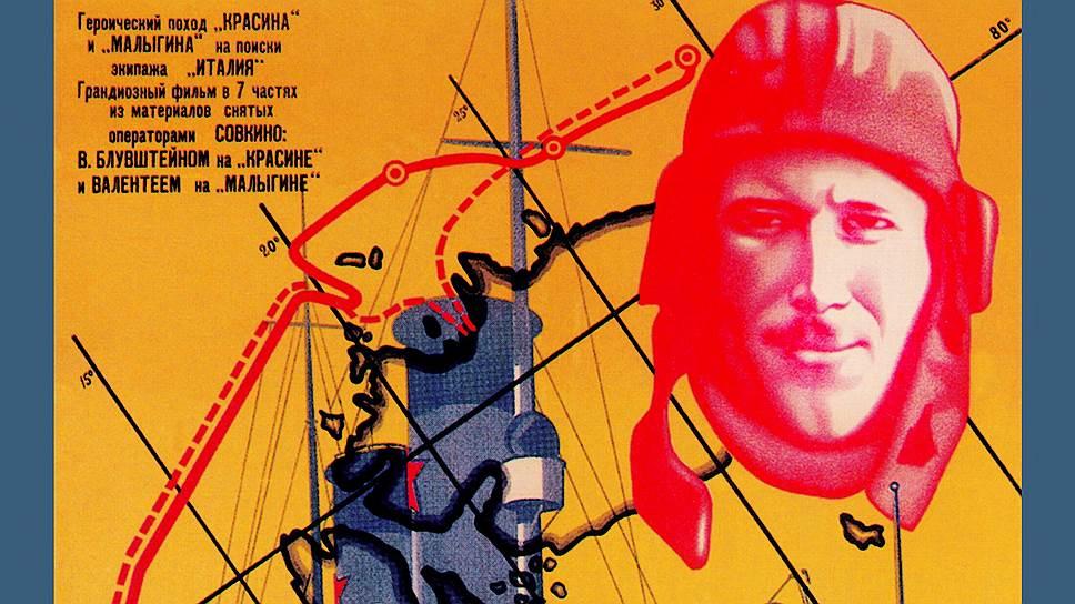 Ледокол «Красин» спешит на помощь экипажу дирижабля «Италия»: героизм полярников 1920-х на советском экране